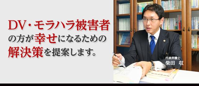 離婚問題に注力する岡山テミス法律事務所