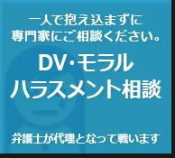 DV・モラルハラスメント相談
