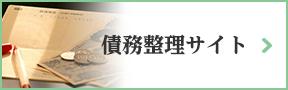 債務整理サイト